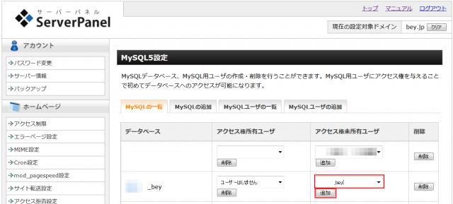 xserver MySQLデータベースにユーザ追加