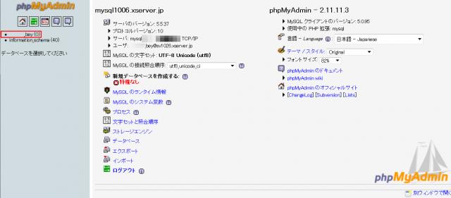 xserver phpMyAdminアクセス
