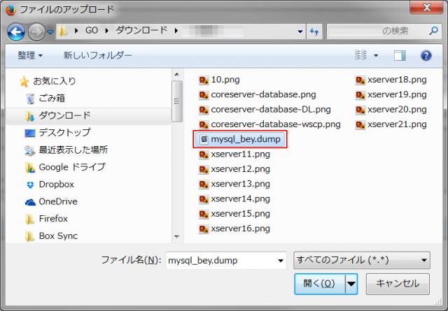 Coreserver MySQLダンプファイルDL