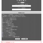 セブンスポット登録 全画面