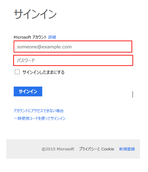 Microsoftのアカウントでサインイン