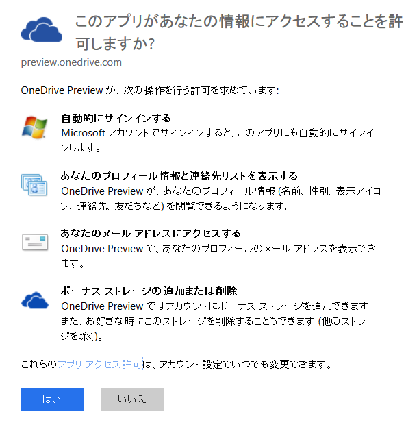 OneDrive Preview許可