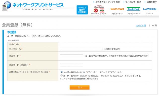 ネットワークプリントサービス登録