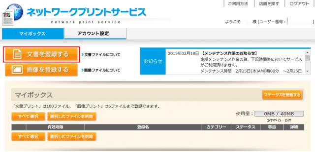 ネットワークプリントサービス文書登録