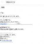 セブンスポット登録 メール