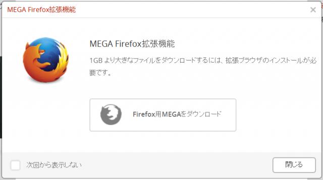 mega.co.nz プラグイン