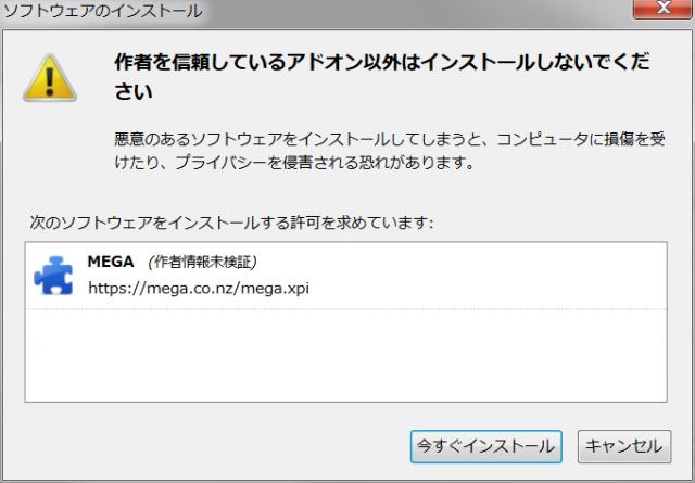 mega.co.nz プラグインインストールを許可する。