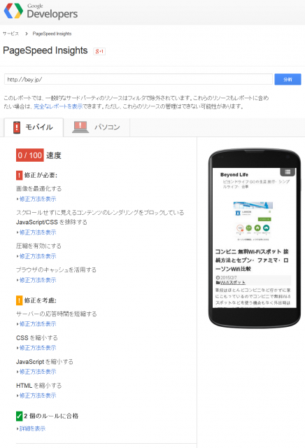 PageSpeed Insights スマホ