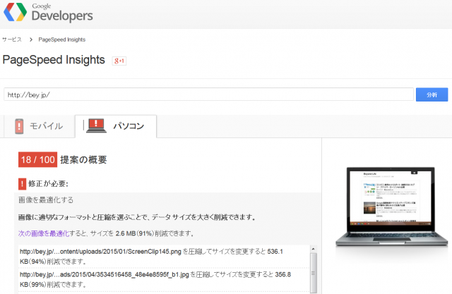 PageSpeed Insights 少し改善