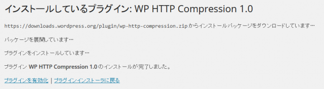 WP HTTP Compression 有効化