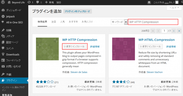 WP HTTP Compression 検索