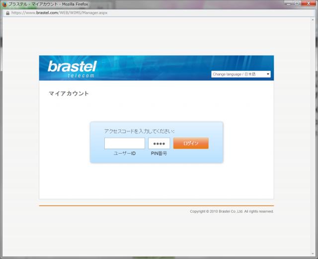 ブラステル パソコン ログイン画面