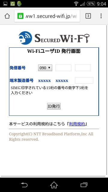 スマホからOCNモバイルONE Wi-fiスポット期間限定トライアルサービスを申し込む