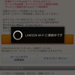 ローソン アプリ Wi-Fiスポット
