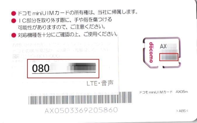 SIMカードの部分