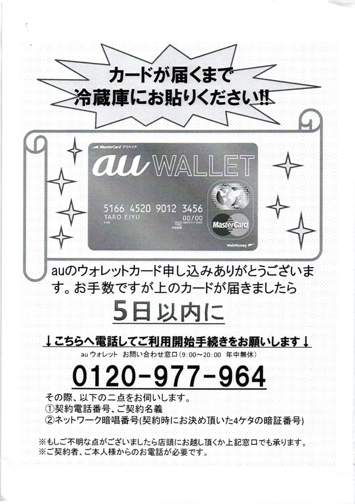 au WALLETが届いたら5日以内にTELとのこと