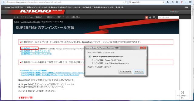 Lenovo Superfish自動削除ツール ダウンロード