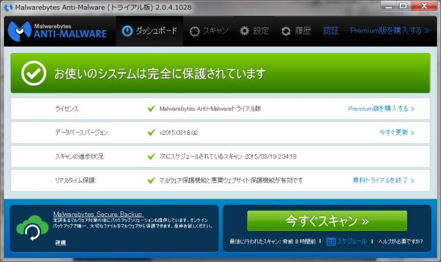 Malwarebytes Anti-Malware 日本語になった