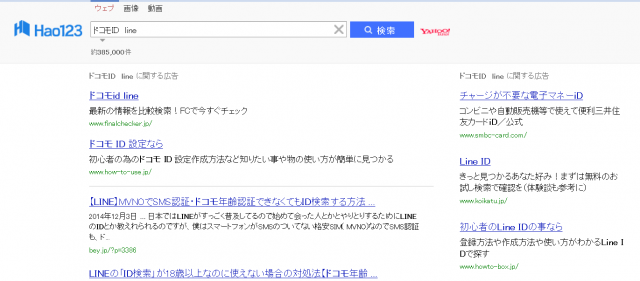 jp.hao123.comのページ