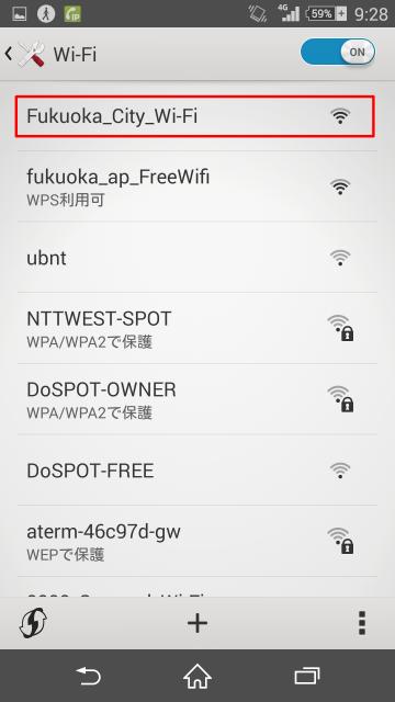 Fukuoka_City_Wi-Fi 福岡市の公衆無線LANサービス