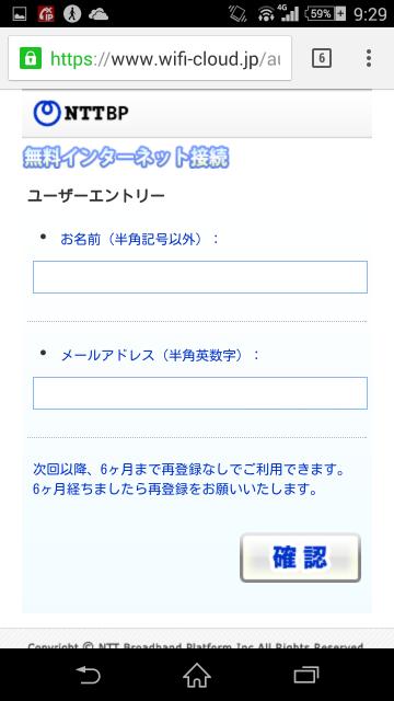 ユーザー名など作成