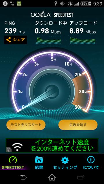 福岡空港の無線LANインターネット接続サービス Speedtest