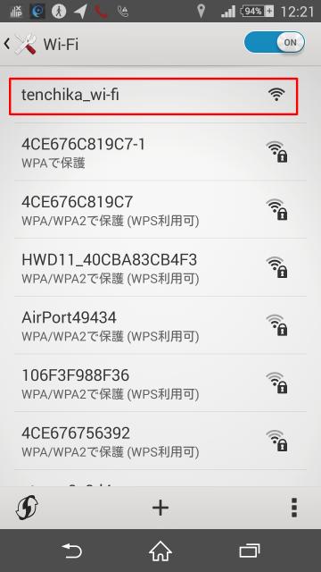 tenchika_wi-fiが無料の「てんちか」Wi-Fiスポット