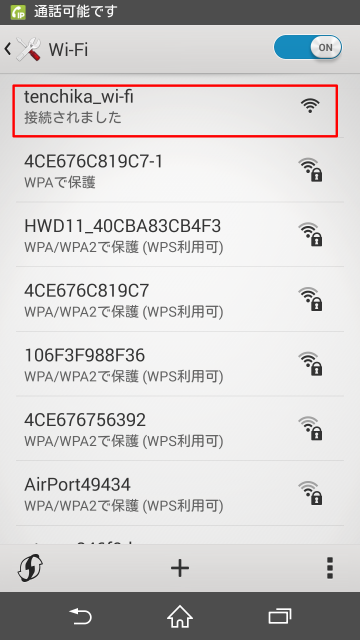 tenchika_wi-fiに接続完了