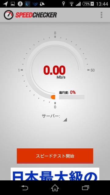 福岡 天神地下街 無料Wi-Fiスポット てんちか SpeedChecker