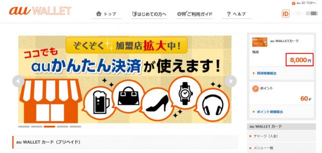 au WALLET 8000円分