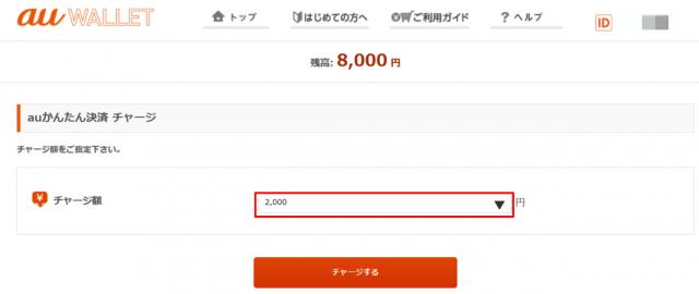 au WALLET 2000円チャージ