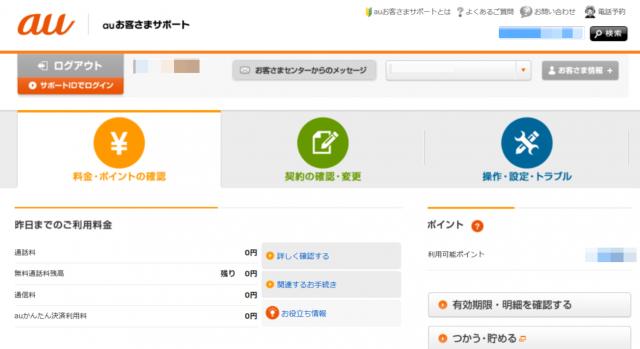 脱・携帯キャリア★子供の携帯料金節約 無料LINE電話+MVNO