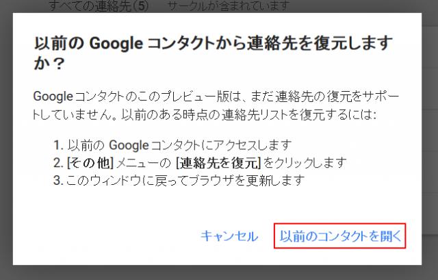 以前のGoogleコンタクトから連絡先を復元しますか?