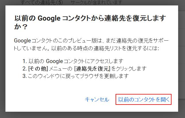 コンタクト google