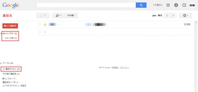 懐かしのGoogle連絡先が表示された!