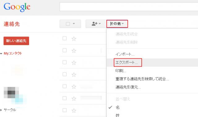Google連絡先>その他>エクスポート
