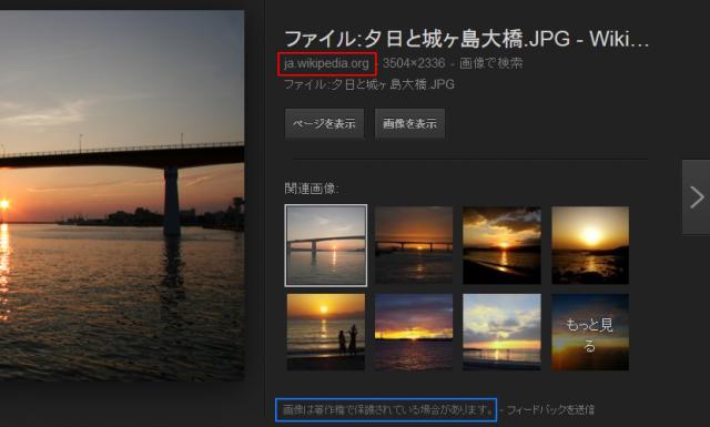 Google画像検索でクリエイティブコモンズ(CC)画像を探す場合の注意点