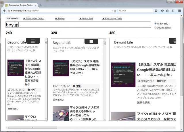 Responsive Design Testing bey.jpを表示させてみた