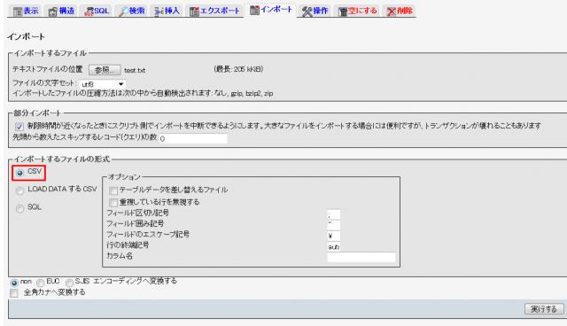 phpMyAdminでCSVアップロード