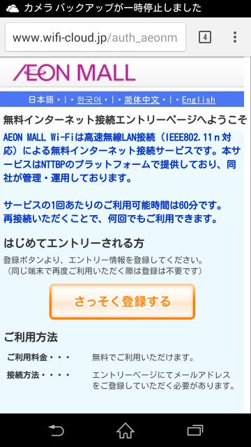 イオンモール 無料インターネット接続 エントリーページ