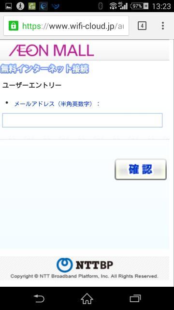 イオンモール 無料インターネット接続 メルアド確認画面