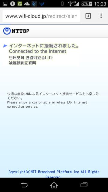 イオンモール 無料インターネット接続 完了