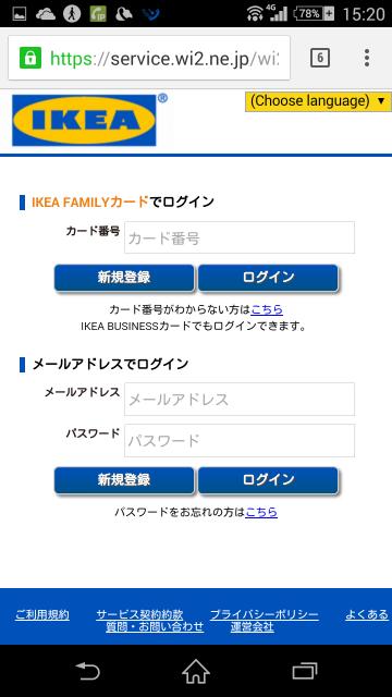 IKEA Wifiページでログイン(IKEAの中だけのサイトのようです)