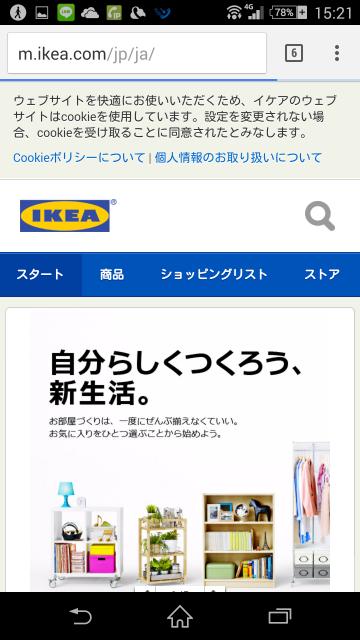 IKEA ログイン後はWebサイトに飛ぶ