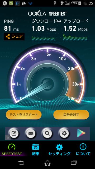 IKEA 福岡新宮店舗 無料Wi-Fiスポット Speedtest