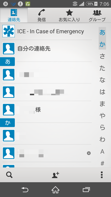 Androidの連絡先 なんか少ない?気のせい?