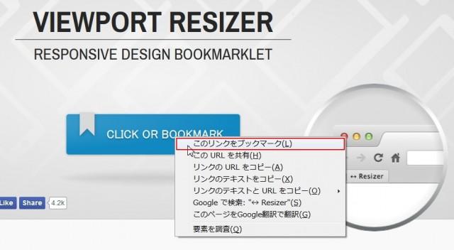 「CLICK OR BOOKMARK」の部分を右クリックして「このリンクをブックマーク」を選びます。