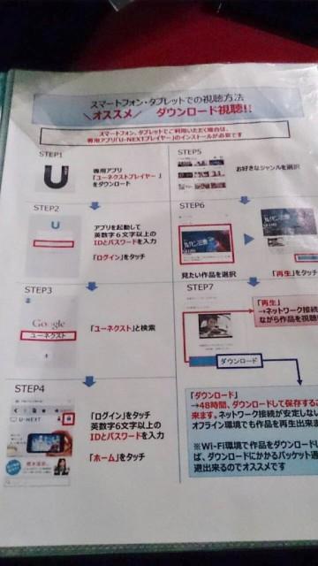イオンシネマWEBスクリーンでU-NEXTのやり方のパンフレットをもらう