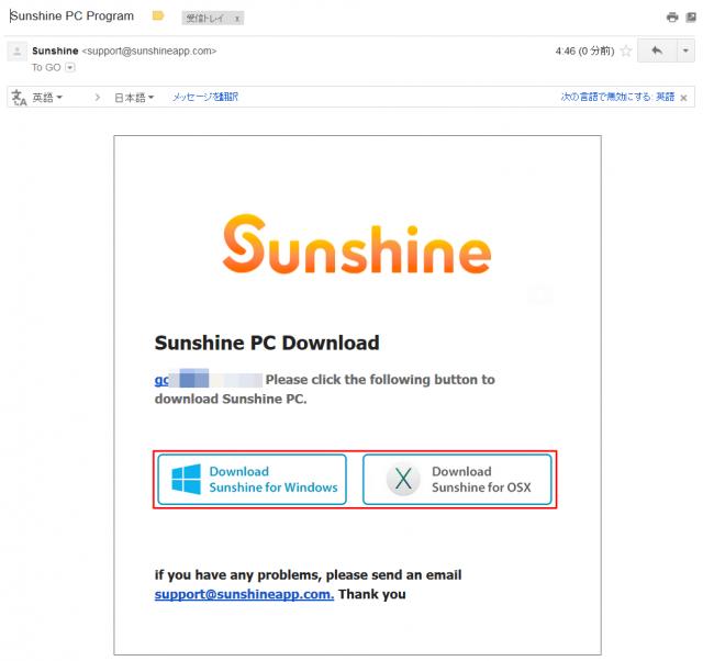 メールが届いたらパソコンのOSの部分をクリックするとアプリのダウンロードが始まる