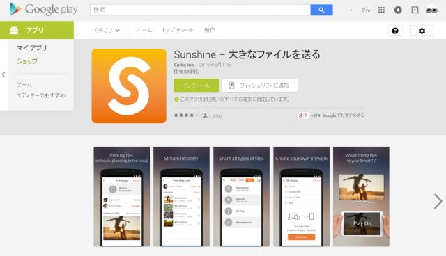 Google play内のSunshineのページ